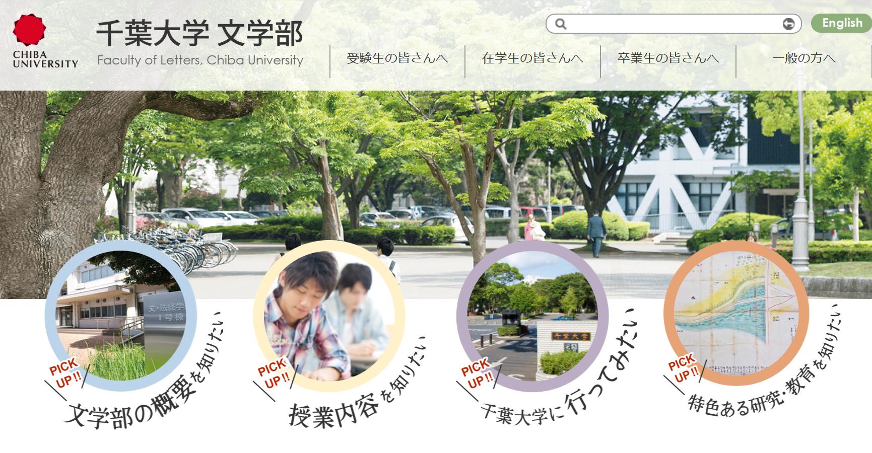 千葉大学の評判・口コミ【文学部...
