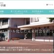 千葉大学 法政経学部