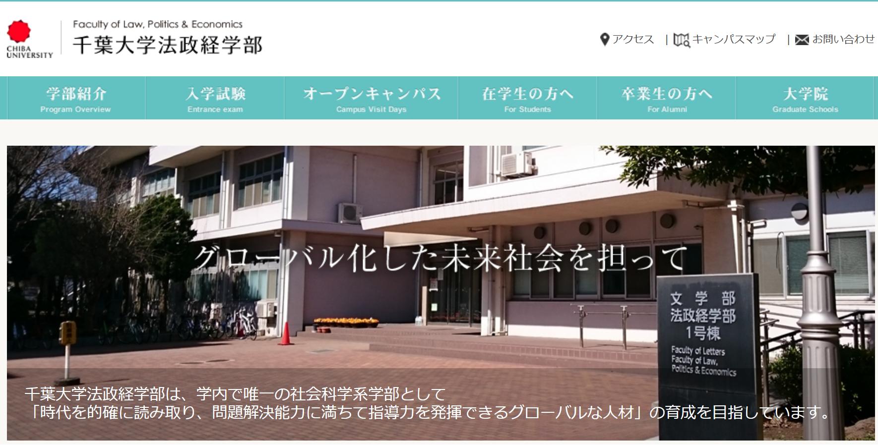 千葉大学の評判・口コミ【法政経学部編】