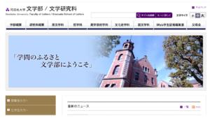 同志社大学の評判・口コミ【文学部編】