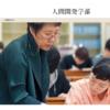 國學院大學の評判・口コミ【人間開発学部編】