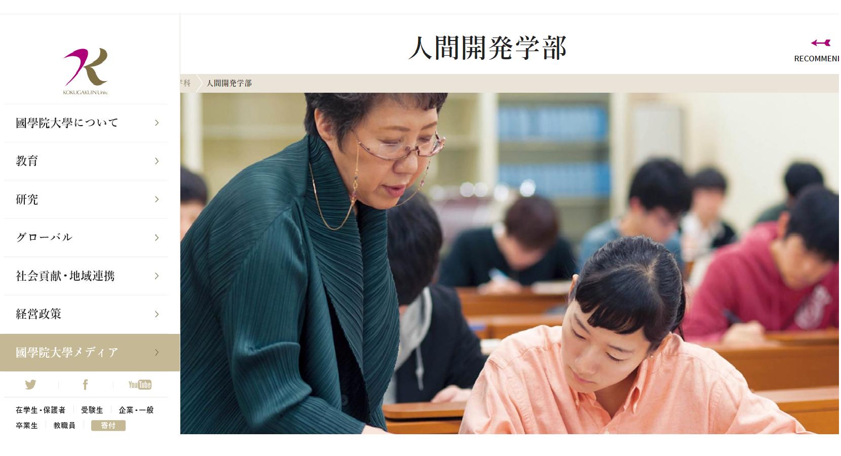 國學院大学の評判・口コミ【人間開発学部編】