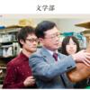 國學院大学の評判・口コミ【文学部編】