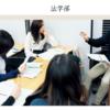 國學院大學の評判・口コミ【法学部編】
