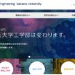 埼玉大学 工学部
