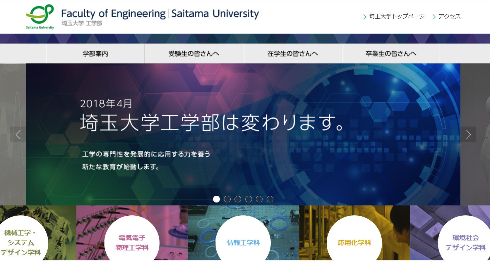 埼玉大学の評判・口コミ【工学部編】