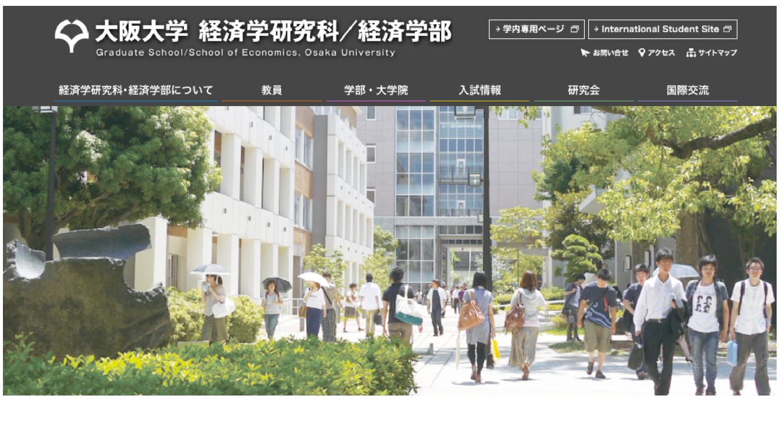 大阪大学 経済学部