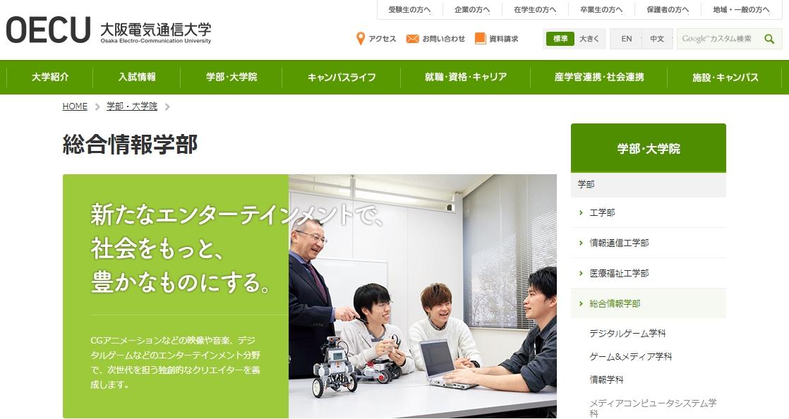 大阪電気通信大学の評判・口コミ【総合情報学部編】