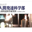 富山大学 人間発達科学部