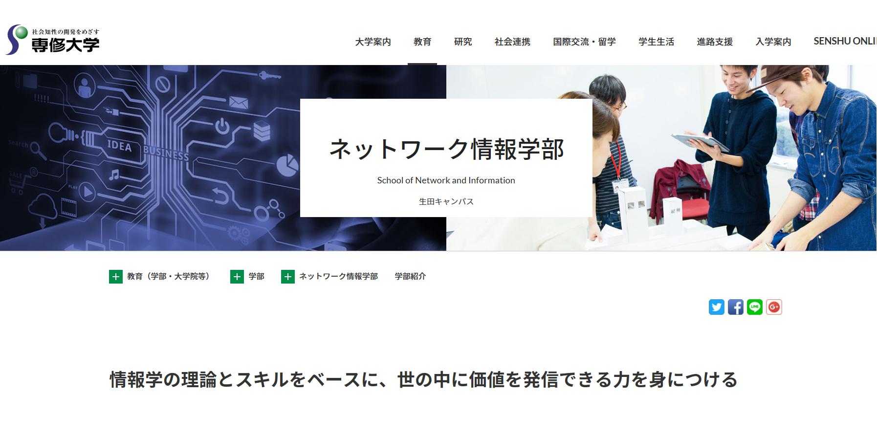 専修大学の評判・口コミ【ネットワーク情報学部編】