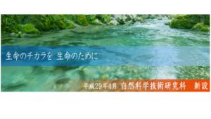 岐阜大学の評判・口コミ【応用生物科学部編】