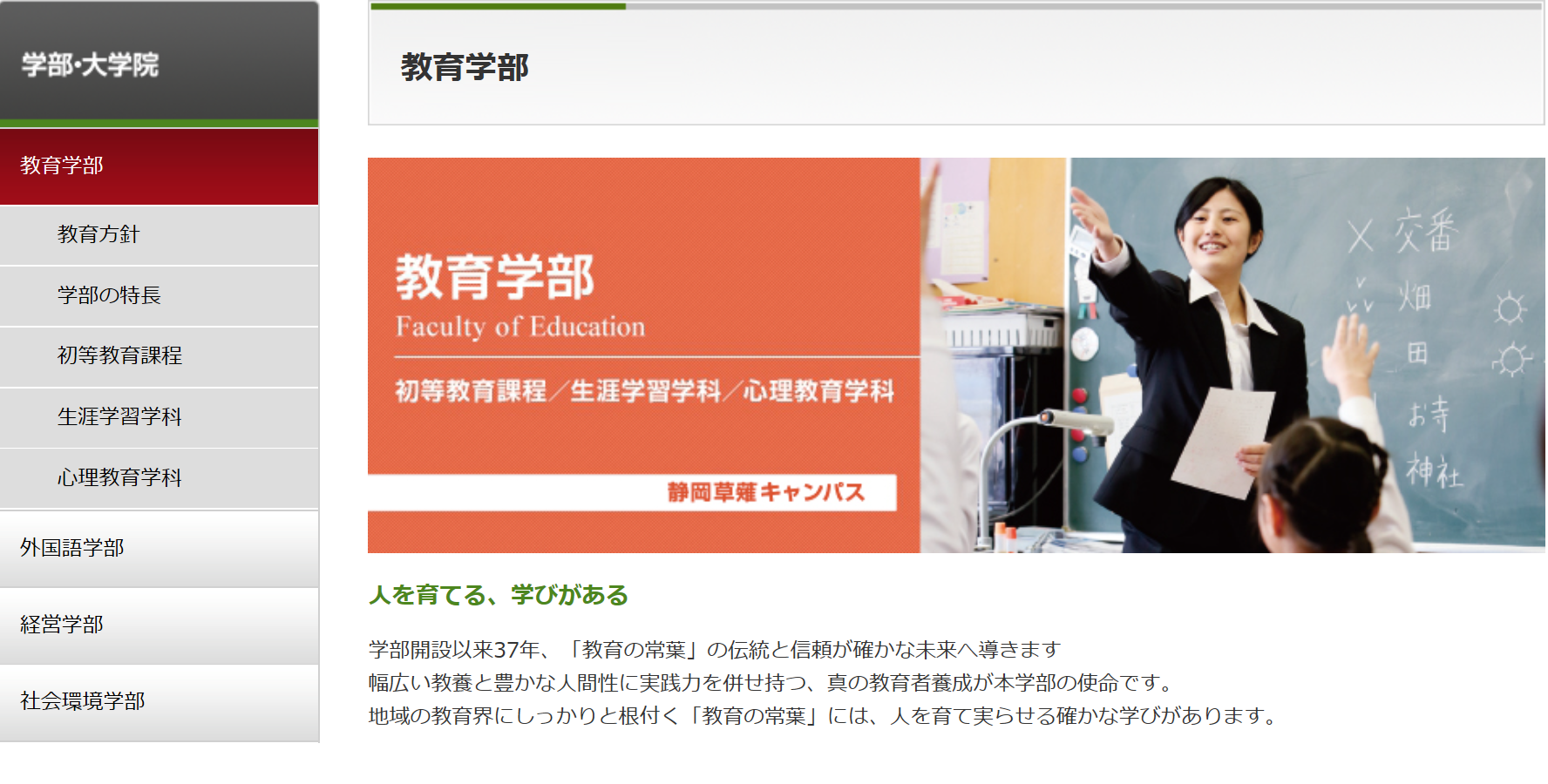常葉大学の評判・口コミ【教育学部編】