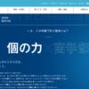 広島修道大学の評判・口コミ【商学部編】