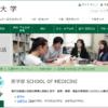 広島大学の評判・口コミ【医学部編】
