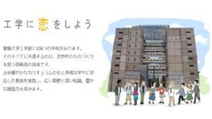 愛媛大学の評判・口コミ【工学部編】