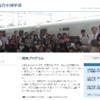 愛知大学の評判・口コミ【現代中国学部編】