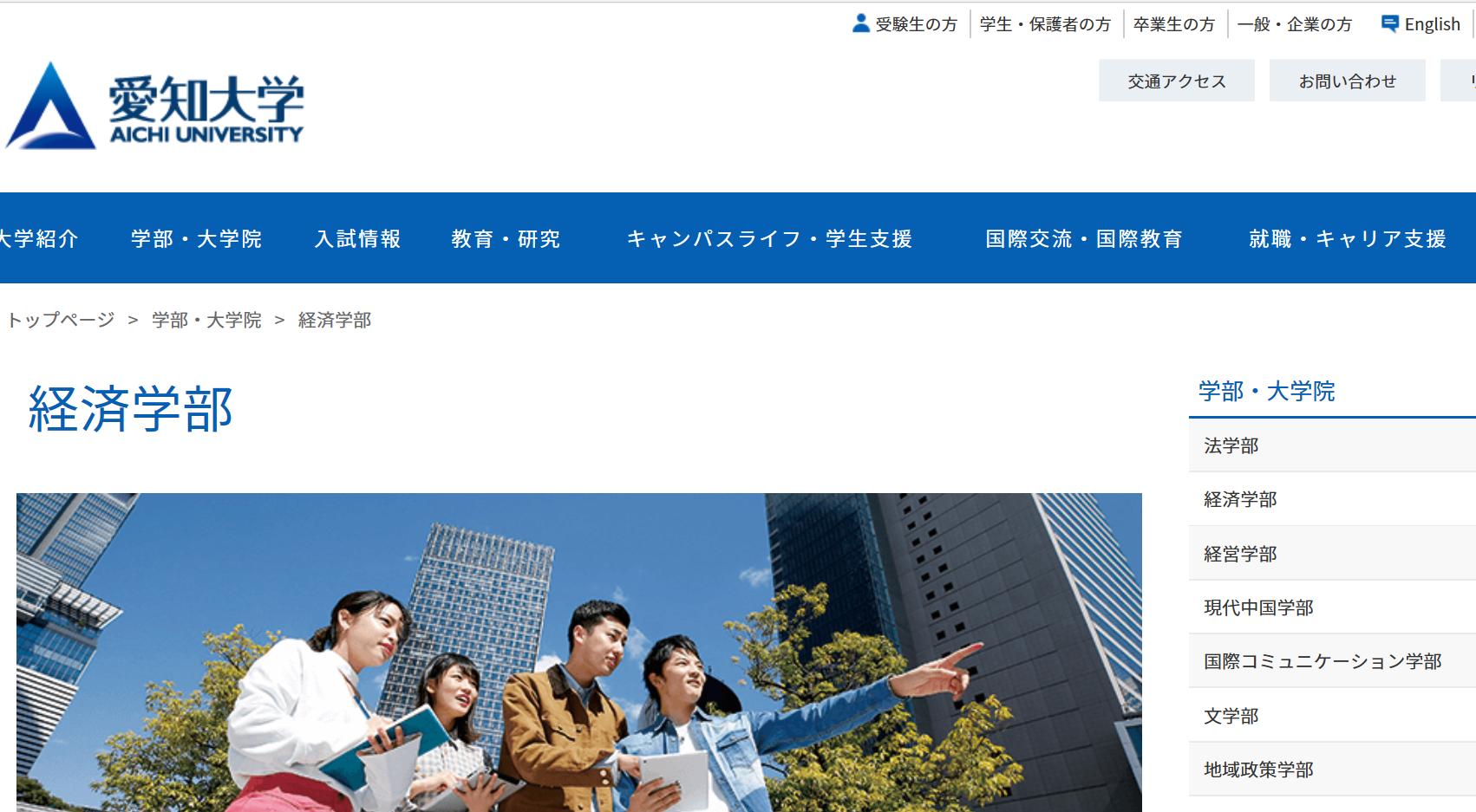 愛知大学の評判・口コミ【経済学部編】