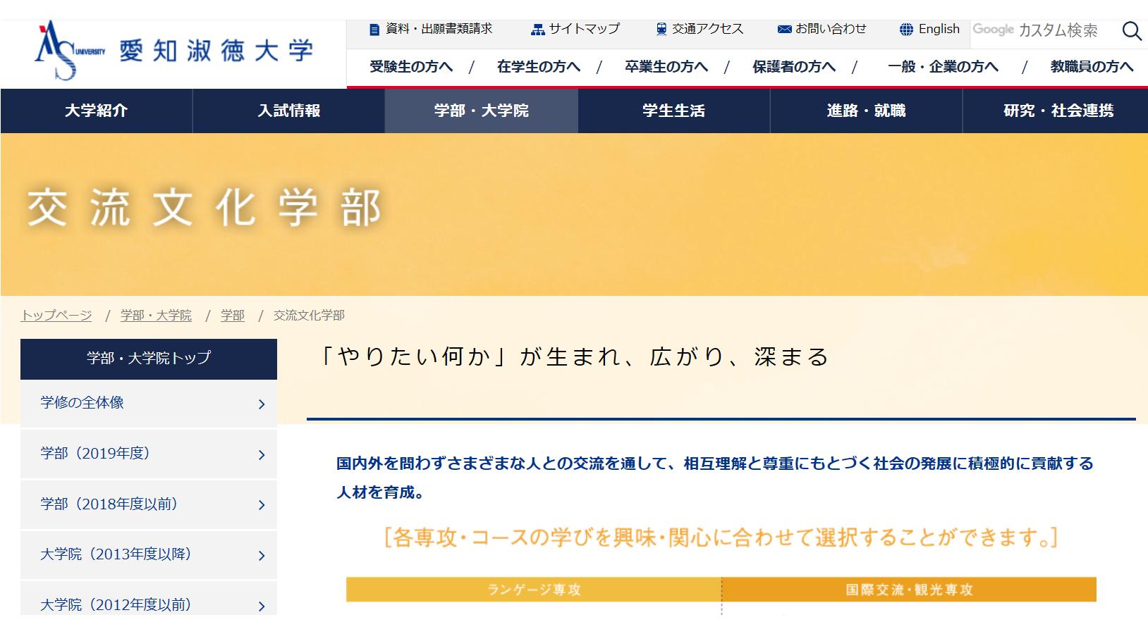 愛知淑徳大学の評判・口コミ【交流文化学部編】