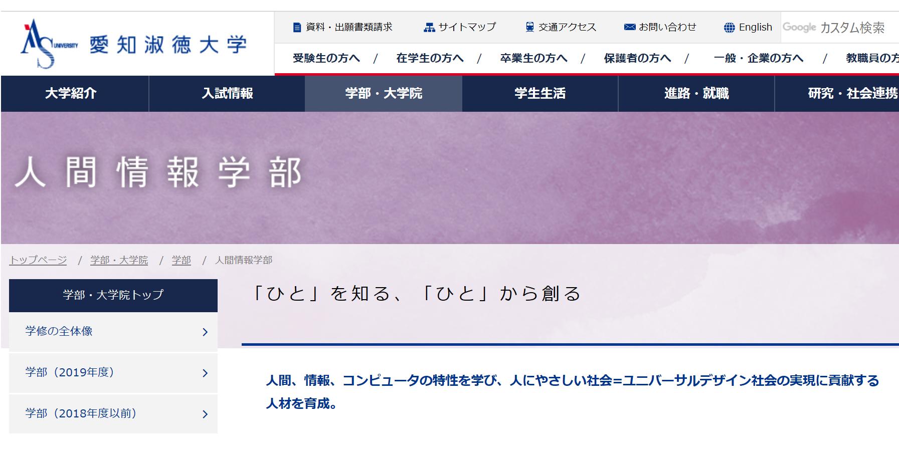 愛知淑徳大学の評判・口コミ【人間情報学部編】