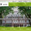 成蹊大学 法学部