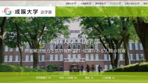 成蹊大学の評判・口コミ【法学部編】