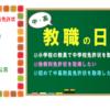 日本大学の評判・口コミ【通信教育部編】