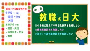 日本大学の評判・口コミ【通信教育学部編】