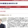 日本獣医生命科学大学 応用生命科学部