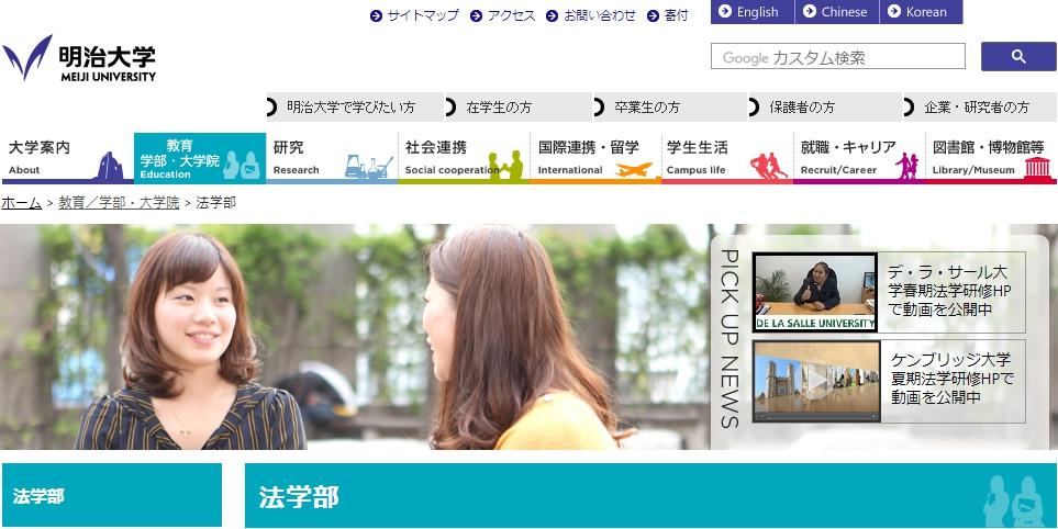 明治大学の評判・口コミ【法学部編】