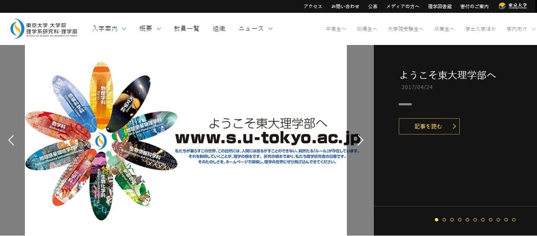 東京大学の評判・口コミ【理学部編】