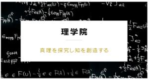 東京工業大学の評判・口コミ【理学部編】