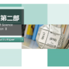 東京理科大学の評判・口コミ【理学部第二部編】