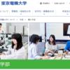 東京電機大学 理工学部