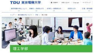東京電機大学の評判・口コミ【理工学部編】