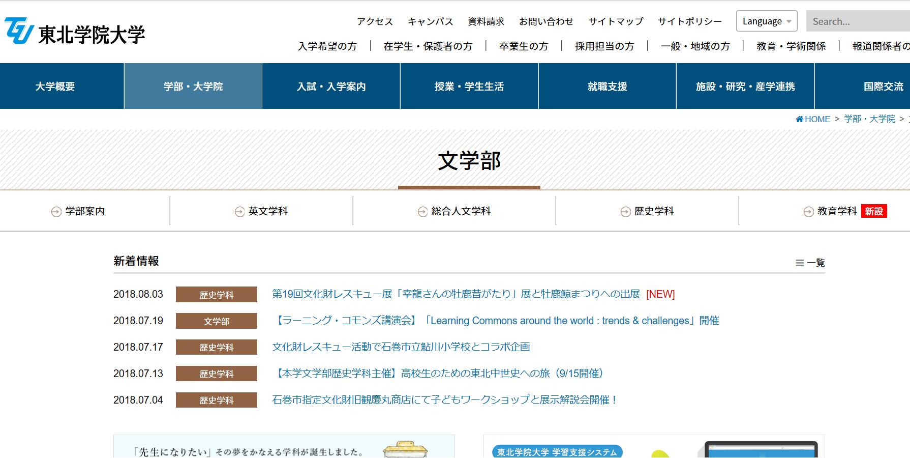 東北学院大学の評判・口コミ【文学部編】