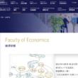 東洋大学 経済学部