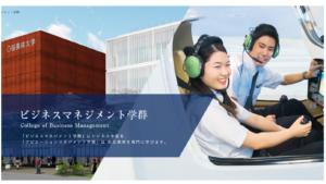 桜美林大学の評判・口コミ【ビジネスマネジメント学群編】