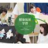 桜美林大学の評判・口コミ【健康福祉学群編】