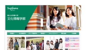 椙山女学園大学の評判・口コミ【文化情報学部編】