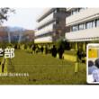 法政大学 社会学部
