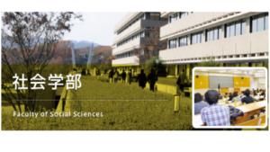 法政大学の評判・口コミ【社会学部編】