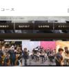 洗足学園音楽大学の評判・口コミ【音楽学部編】