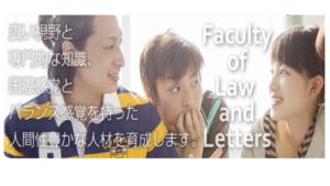 琉球大学の評判・口コミ【法文学部編】