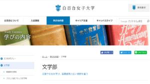 白百合女子大学の評判・口コミ【文学部編】