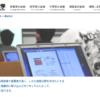 神奈川工科大学の評判・口コミ【情報学部編】