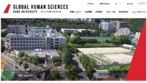 神戸大学の評判・口コミ【国際人間科学部編】