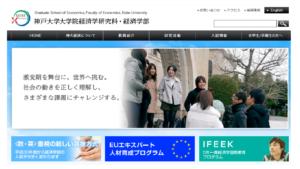 神戸大学の評判・口コミ【経済学部編】