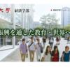 福岡大学の評判・口コミ【経済学部編】