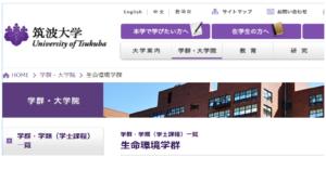 筑波大学の評判・口コミ【生命環境学群編】