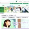 西九州大学の評判・口コミ【健康福祉学部編】